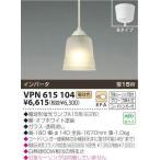 VPN615104コイズミ照明小型ペンダントライト引掛シーリング取付