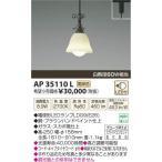 AP35110LコイズミLEDペンダント(電球色)配線レール専用取付