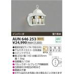 AUN646253コイズミ防雨型外灯電気工事必要