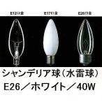 シャンデリア球/E26/ホワイト/40W