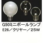照明器具・インテリア照明の正電社提供 インテリア・寝具通販専門店ランキング9位 G50クリヤーミニボール25W/E26