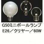 照明器具・インテリア照明の正電社提供 インテリア・寝具通販専門店ランキング29位 G50クリヤーミニボール60W/E26