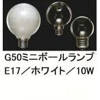 G50ホワイトミニボール10W/E17