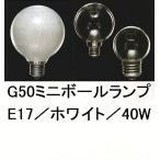 照明器具・インテリア照明の正電社提供 インテリア・寝具通販専門店ランキング25位 G50ホワイトミニボール40W/E17