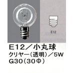 G30/クリヤー/E12