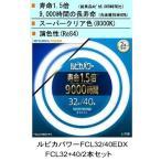FCL32+40三菱ルピカパワーFCL32+402本セット
