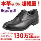 ハイドロテック ウルトラライト HYDRO TECH HD1311 メンズ ビジネスシューズ 黒 本革 軽量 3E 幅広 ブラック