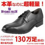 ハイドロテック ウルトラライト HYDRO TECH HD1313 メンズ ビジネスシューズ レース 黒 本革 軽量 3E 幅広 ブラック