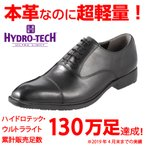 ハイドロテック ウルトラライト HYDRO TECH HD1319 メンズ | ビジネスシューズ | 大きいサイズ対応 28.0cm | ブラック