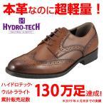 ハイドロテック ウルトラライト HYDRO TECH HD1307 メンズ | ドレスシューズ ビジネス | 本革 軽量 | ダークブラウン