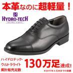 通販限定販売 ハイドロテック ウルトラライト HYDRO TECH HD1308 メンズ | ビジネスシューズ 黒 | 内羽根 ストレートチップ | ブラック
