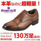 革靴 メンズ ビジネスシューズ 本革 business shoes ハイドロテック ウルトラライト HD1308 ダークブラウン