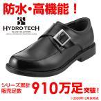 ハイドロテック ブラックコレクション HYDRO TECH HD1364 メンズ ビジネスシューズ 黒 防水 幅広 3E 軽量  ブラック
