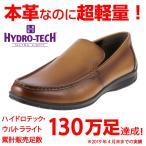 ハイドロテック ウルトラライト HYDRO TECH HD1316 メ
