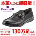 ハイドロテック ウルトラライト HYDRO TECH HD1317 メンズ ドライビングシューズ 本革 軽量 幅広 3E ブラック