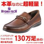 ハイドロテック ウルトラライト HYDRO TECH HD1317 メ