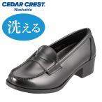 セダークレスト ウォッシャブル CEDAR CREST CC-2305 レディース ローファー 洗える靴 ブラック