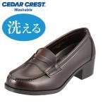 セダークレスト ウォッシャブル CEDAR CREST CC-2305 レディース ローファー 洗える靴 ダークブラウン