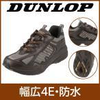 ダンロップ  DUNLOP D0207 メンズ | ローカットスニーカー | カップインソール 大きいサイズ対応 | モスグリーン