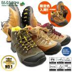 ショッピング登山 トレッキングシューズ/メンズ/レディース/靴/登山/トレッキング/ハイキング/撥水/防水ソール