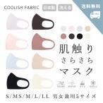 【在庫あり】接触冷感素材 冷感マスク 涼感 涼しい 洗えるマスク 男女兼用 柔らかい 大人 子供 日本製  メンズ レディース キッズ S M L メール便可能