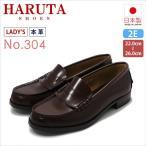 HARUTA ハルタ 304 2E 本革 レザー 日本製 ブラウン 定番 レディース ローファー 22.0cm〜26.0cm 《正規取扱店》 学生・通学