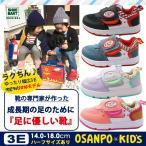 子供靴 キッズスニーカー 3E 14.0cm〜18.0cm ハーフサイズ有 OSANPO おさんぽ ゆったり3E マジックテープ式オサンポ109-3E