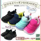 子供靴 キッズスニーカー スリッポン 幅広3E 15.0〜23.0cm 男の子 女の子 軽量 MONO モノ脱ぎ履き簡単 スリッポン式 MN-1000