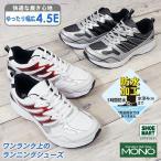 Yahoo!靴のシューマート防水スニーカー メンズ ランニング  幅広 4E .5 ウォーキング 軽量 ウォータープルーフ 白 ホワイト シルバー MMJ-5401