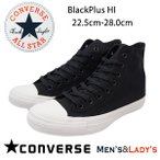 CONVERSE ALL STAR BLACKPLUS HI ブラックプラス HI ハイカット レディース メンズ スニーカー  キャンバス 黒  ブラック22.5cm~28.0cm AS BP HI