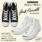 CONVERSE JACK PURCELL MID コンバース ジャックパーセル ミッド ミッドカット メンズ レディース  キャンバス 白 黒  ホワイト