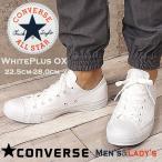 CONVERSE ALL STAR WHITEPLUS OXコンバース オールスター ホワイトプラス OX ローカット レディース メンズ スニーカー  キャンバス 白  ホワイト AS WP OX