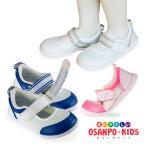 子供靴  上履き キッズスニーカー 洗える 15.0〜19.0 ハーフサイズ有 OSANPO ゆったり3E マジックテープ式 オサンポ 561