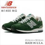new balanceニューバランスM1400 MG マウンテングリーン メンズ/レディーススニーカー Dワイズ M1400 mg