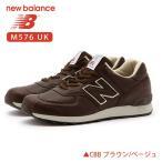 new balance ニューバランスM576 UK CBB ブラウン/ベージュメンズ スニーカーM576 UK CBB