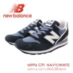 new balance ニューバランス M996 CPI メンズ レディース スニーカー ネイビーホワイト 米国製 M996 USA CPI