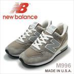new balanceニューバランスM996 GY made in USAメンズ/レディーススニーカーDワイズM996 D