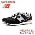 new balance ニューバランス MRL996 D BLACK 黒 メンズ スニーカー レディース スニーカースエード MRL996 D