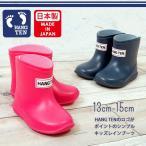 キッズ レインブーツ 長靴 HANG TEN ハンテン 子供 男の子 女の子 日本製 レインシューズ ネイビー ピンク シンプル ショート プチプラ ラバーブーツHT-4828