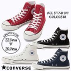 CONVERSEALL STAR 100 COLORS HI コンバースオールスター 100 カラーズ HIハイカット メンズ レディース スニーカー白 黒 赤  AS100カラーズHIキャンバス