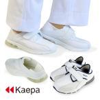 レディース KAEPA ケイパ スニーカースリッポン ナースシューズ ホワイト 白 上履き 防滑 介護 着脱簡単 低反発 疲れにくい KPI1688AIR