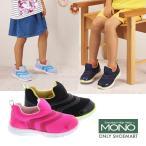子供靴 キッズスニーカー スリッポン 幅広3E 15.0〜23.0cm 男の子 女の子 軽量 MONO モノ 脱ぎ履き簡単 スリッポン式 MN-1000 MN-1001