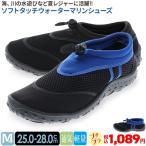 Yahoo!靴のシューマート【サマーバーゲン】 MONO モノ アクア メンズ マリンシューズ  NBM-00305 水陸両用 スリッポン ブラック ブラック
