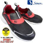 シモン 軽技 安全靴 KA215 メンズ ブラック レッド 24.5cm〜28.0cm