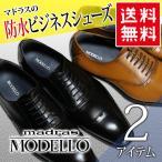 マドラス モデロ DM347 madras MODELLO 黒 ライトブラウン ストレートチップ ビジネスシューズ 送料無料(一部地域除く)