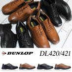 ショッピングウォーキングシューズ ウォーキングシューズ ダンロップ 撥水 蒸れにくい DL-420 DL-421 DUNLOP