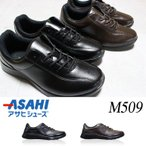 ショッピングシューズ ウォーキングシューズ カジュアルシューズ M509 アサヒ