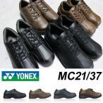 ショッピングウォーキングシューズ YONEX ヨネックス MC21 MC37 ウォーキングシューズ パワークッション 送料無料(一部地域除く)