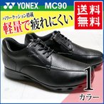 ショッピングウォーキングシューズ YONEX ヨネックス MC90 ウォーキングシューズ パワークッション 黒 撥水 防水靴 送料無料(一部地域除く)