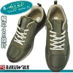 Yahoo!靴ショップやまうasics trading アシックス 商事 RAKUWALK ラクウォーク RM-9165 4E ブラウンカーキ サイドファスナー付き ウォーキングシューズ メンズスニーカー RM 9165